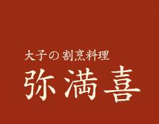 福島1(34)
